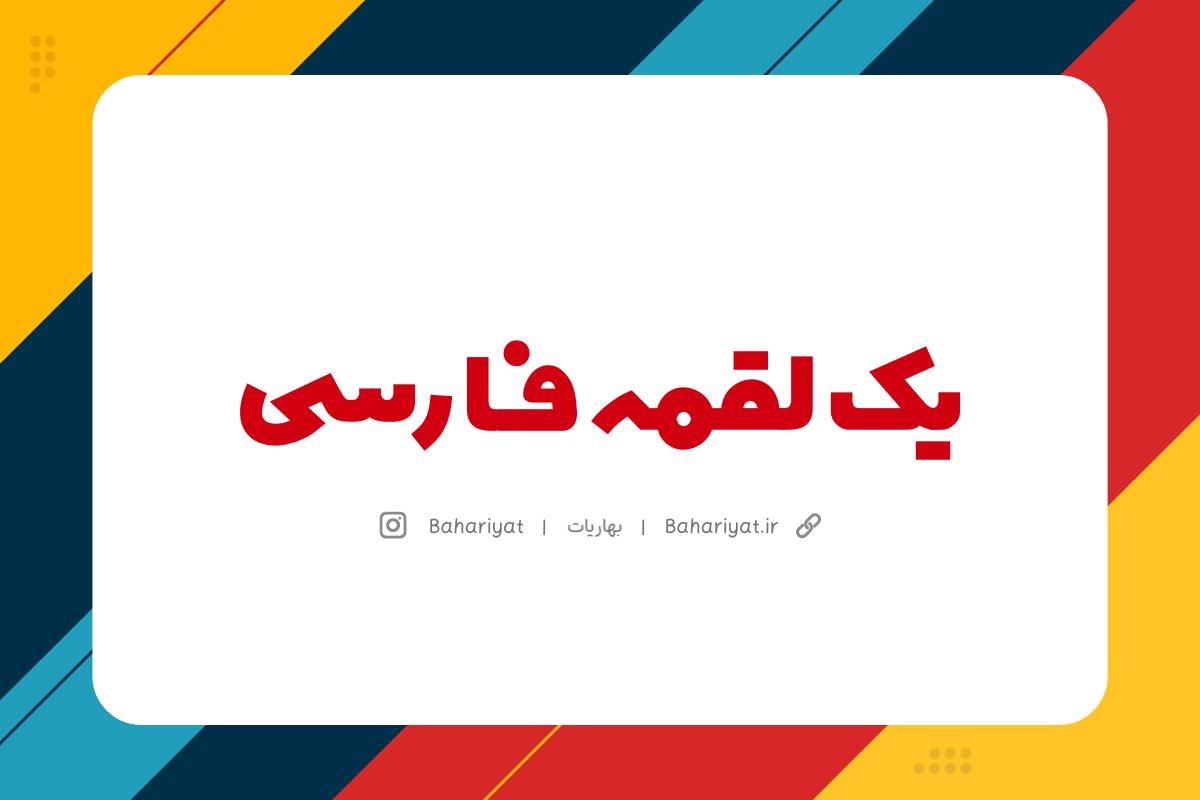 یک لقمه فارسی   نکات کاربردی درست نویسی