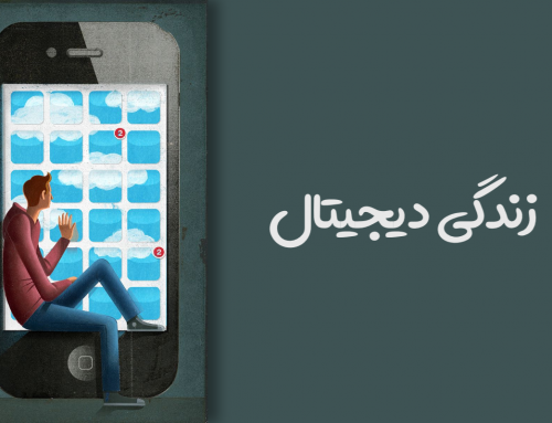 روزهایی برای خودمان | زندگی در دنیای دیجیتال