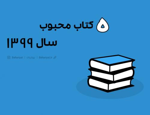 ۵ کتاب محبوب سال ۱۳۹۹