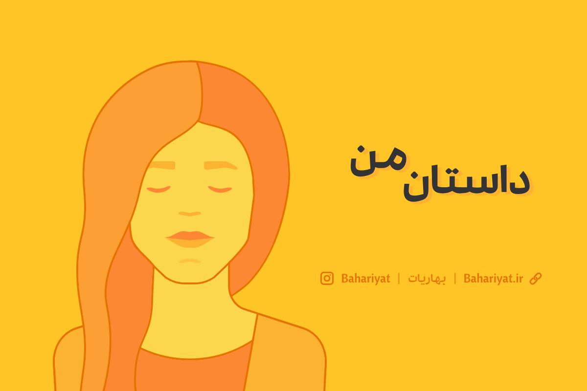 داستان من - بهاریات